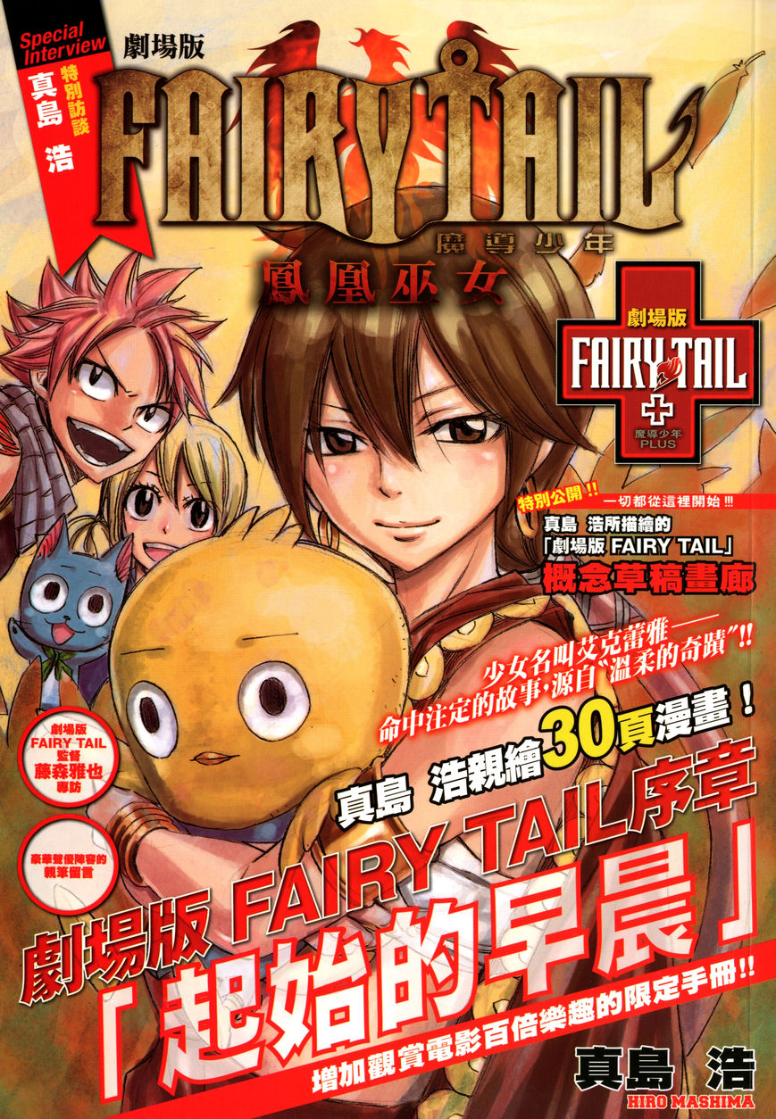 Fairy Tail the Movie: Priestess of The Phoenix - The Sunrise 1 Page 1