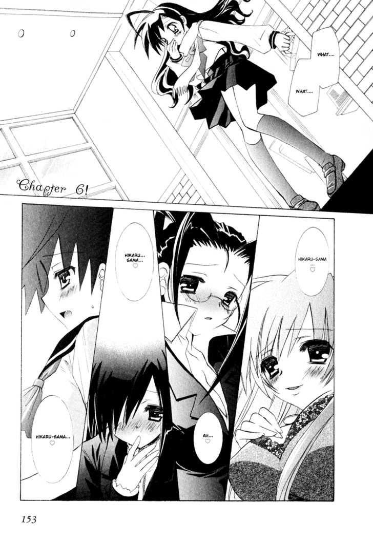 Dei Ecchi Ei 6 Page 2