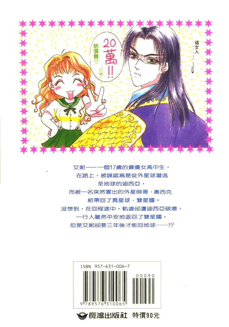 Yin He Bi Duan 1 Page 3
