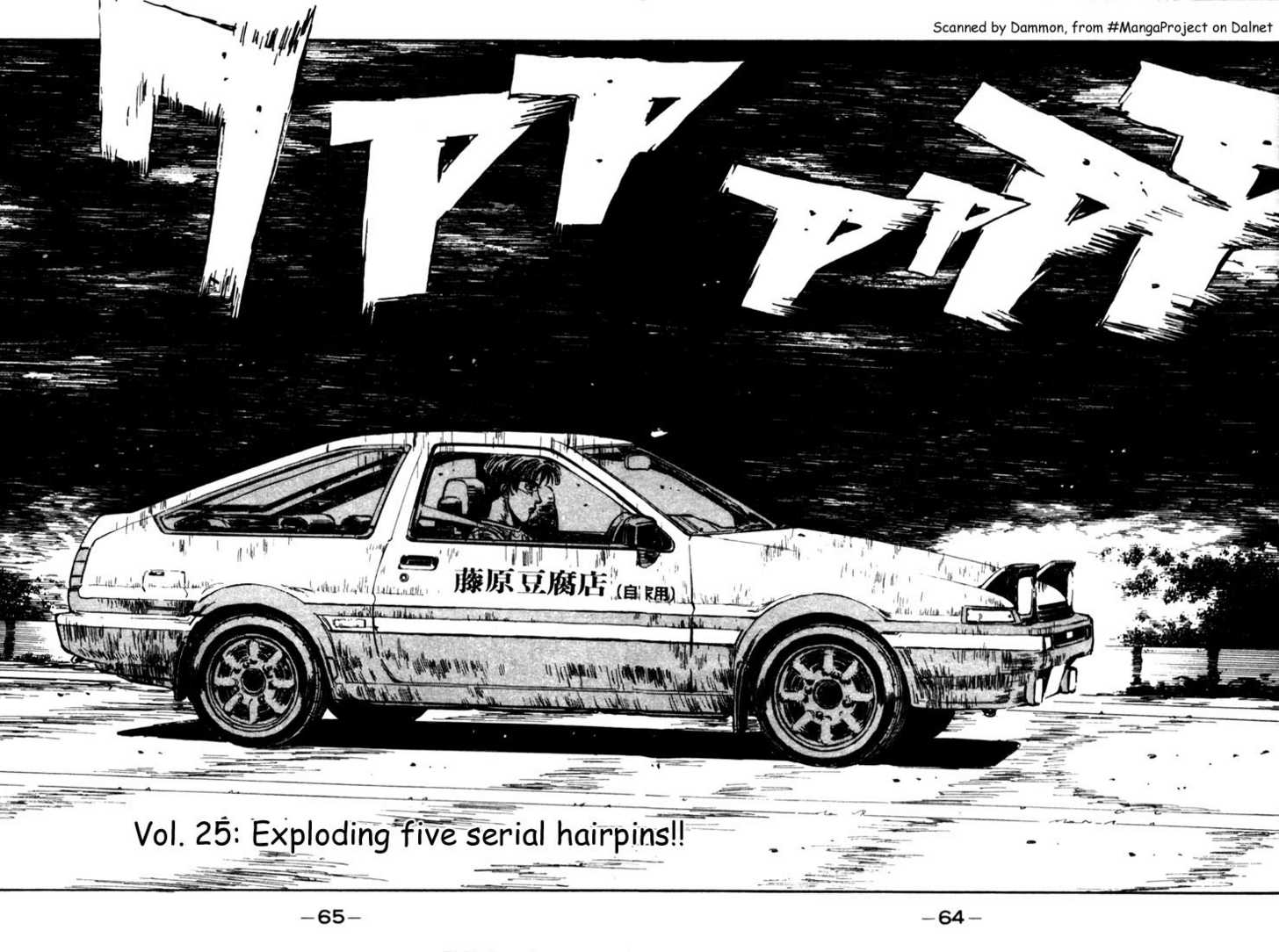 Initial D 25 Page 2