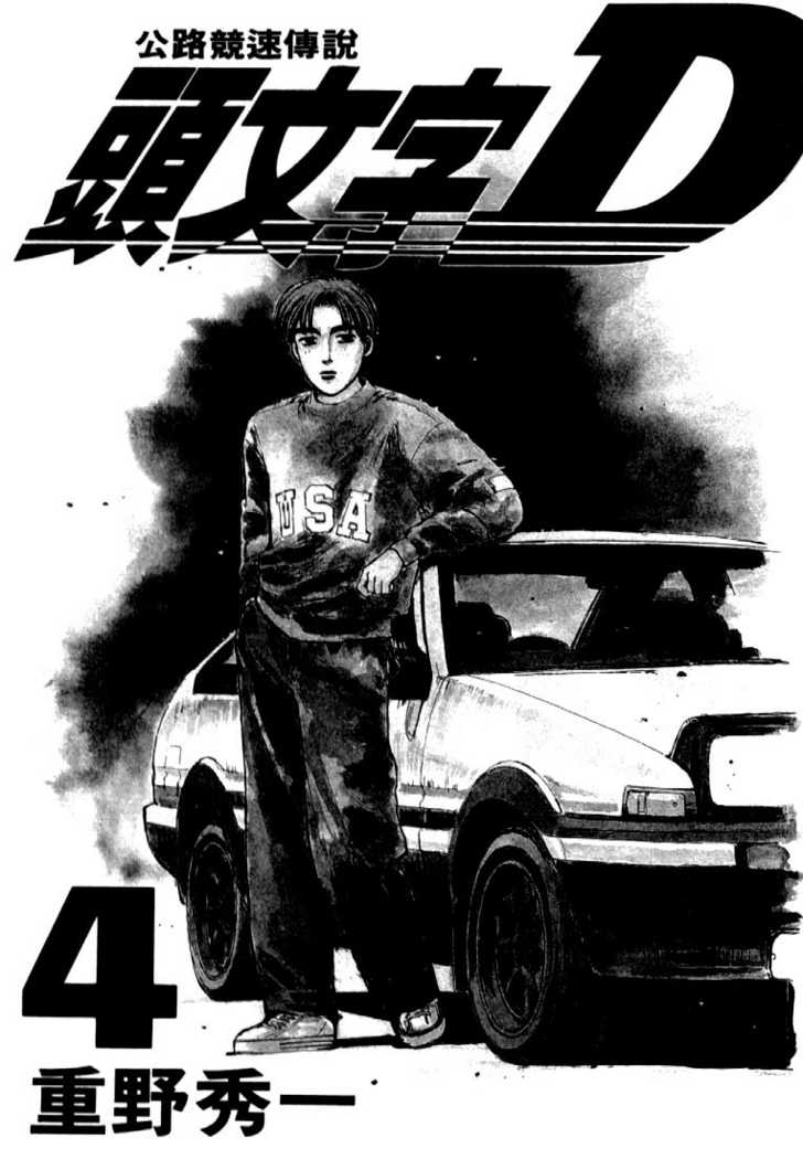 Initial D 33 Page 2