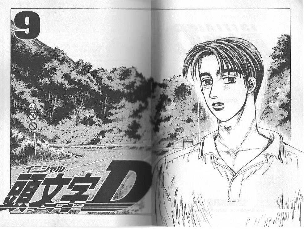 Initial D 88 Page 2