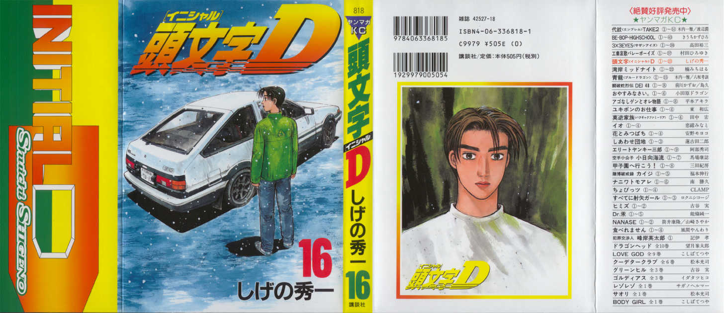 Initial D 171 Page 1