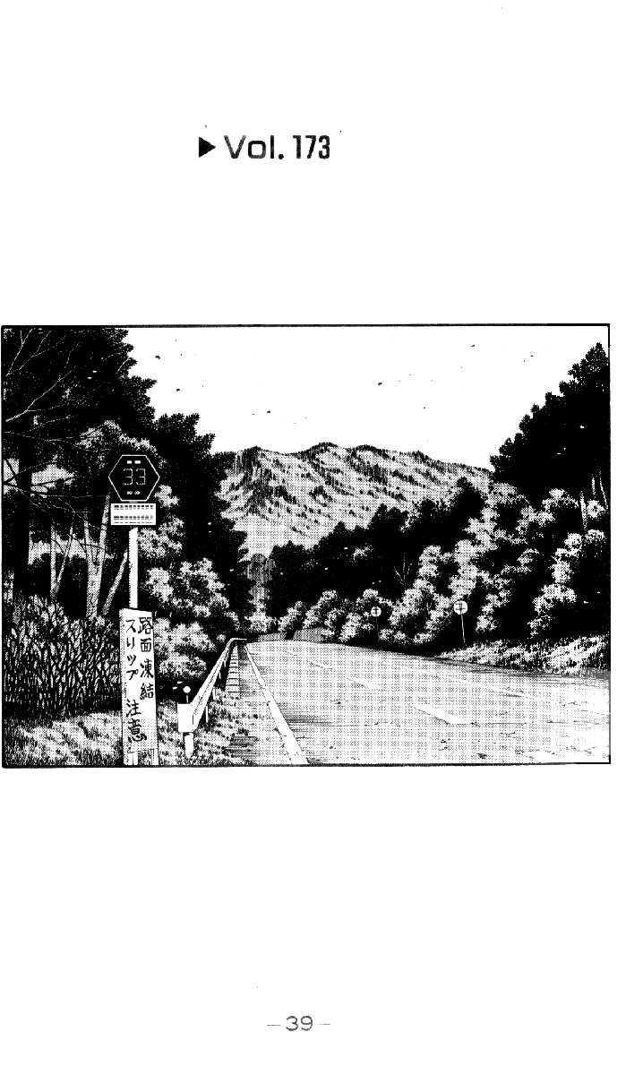 Initial D 173 Page 1