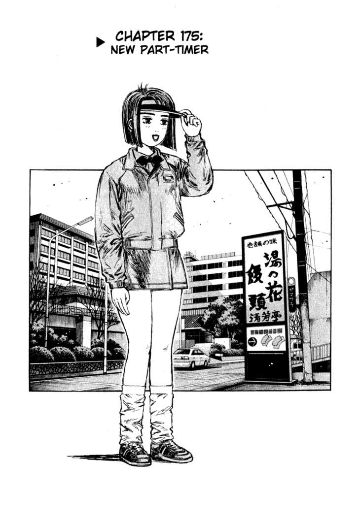 Initial D 175 Page 1