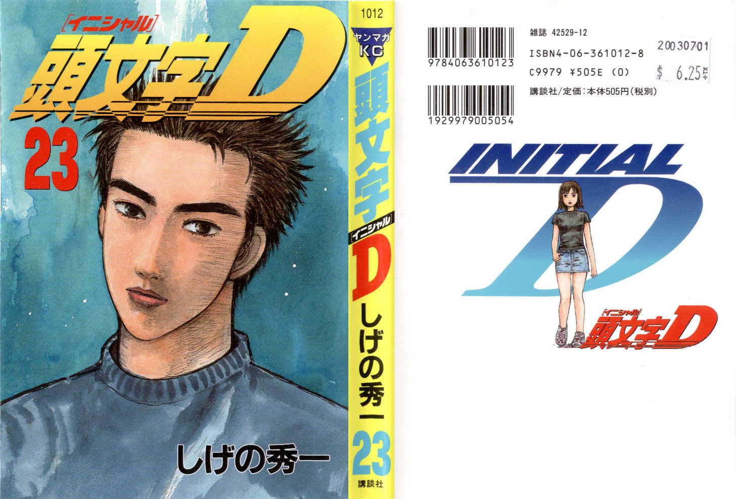 Initial D 273 Page 1