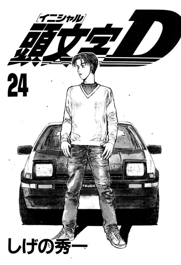 Initial D 289 Page 2