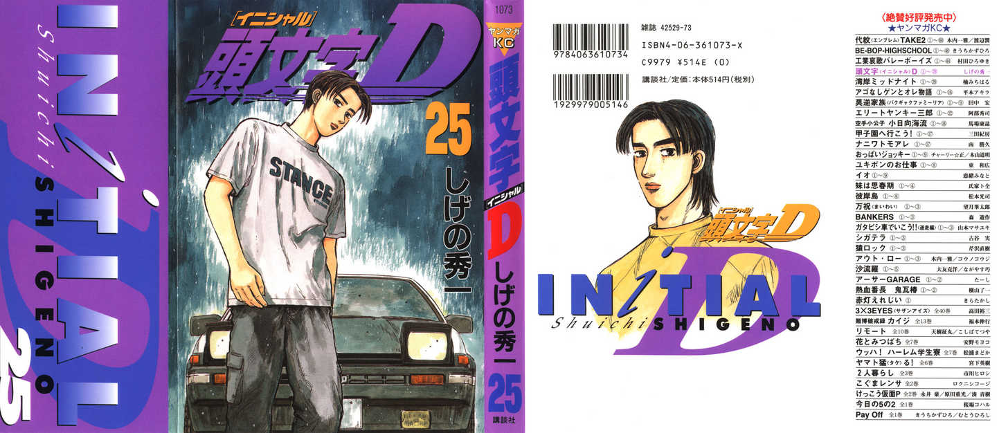 Initial D 306 Page 1