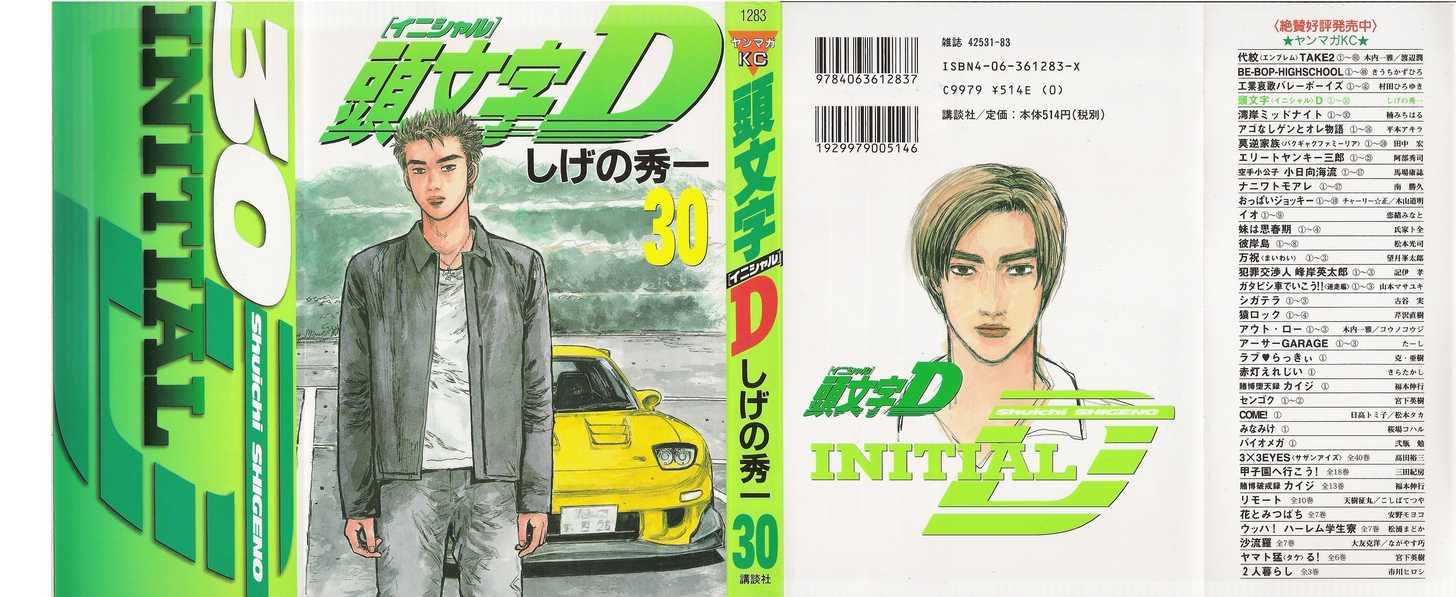 Initial D 390 Page 1