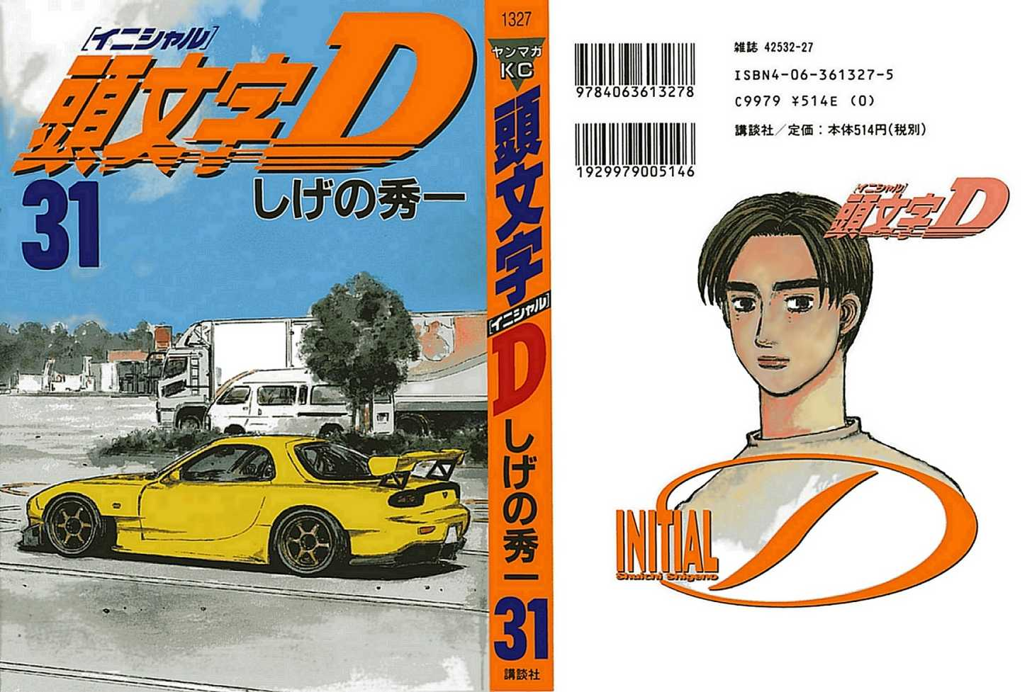 Initial D 405 Page 1
