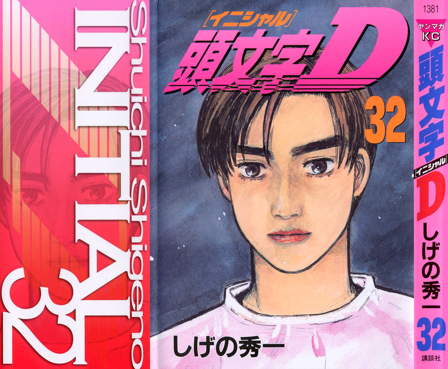 Initial D 422 Page 1