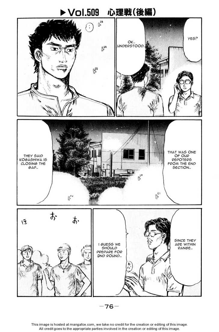 Initial D 509 Page 1