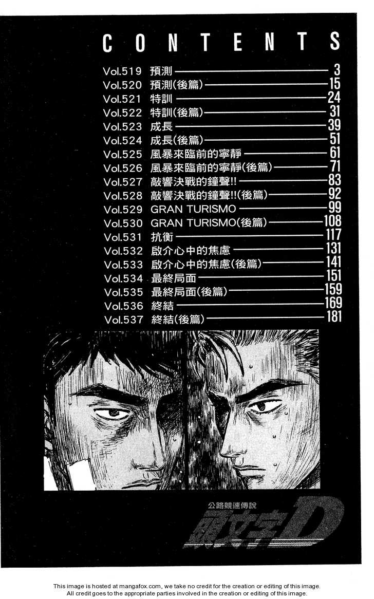 Initial D 519 Page 2
