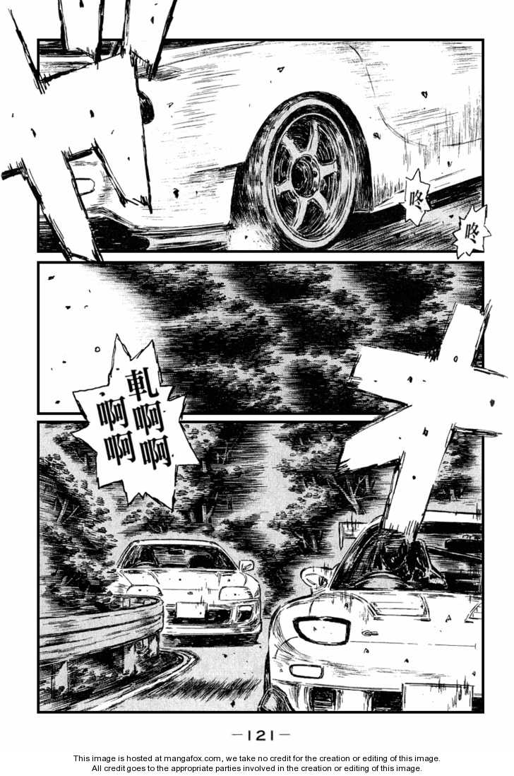Initial D 531 Page 3