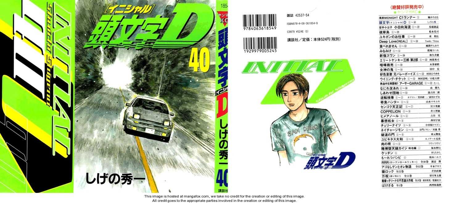 Initial D 558 Page 1