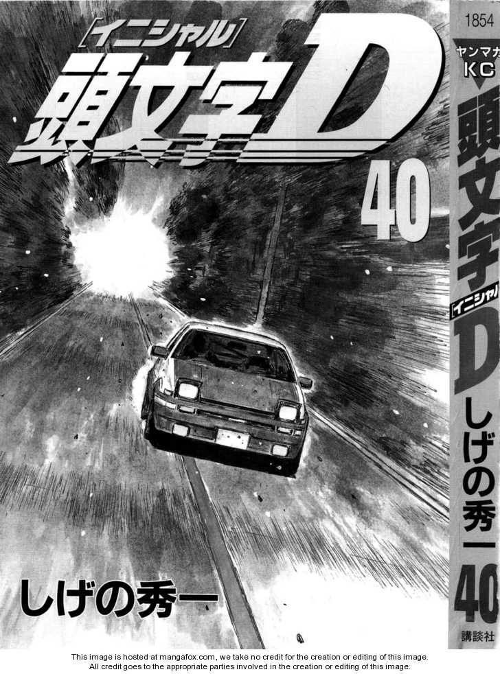 Initial D 558 Page 2