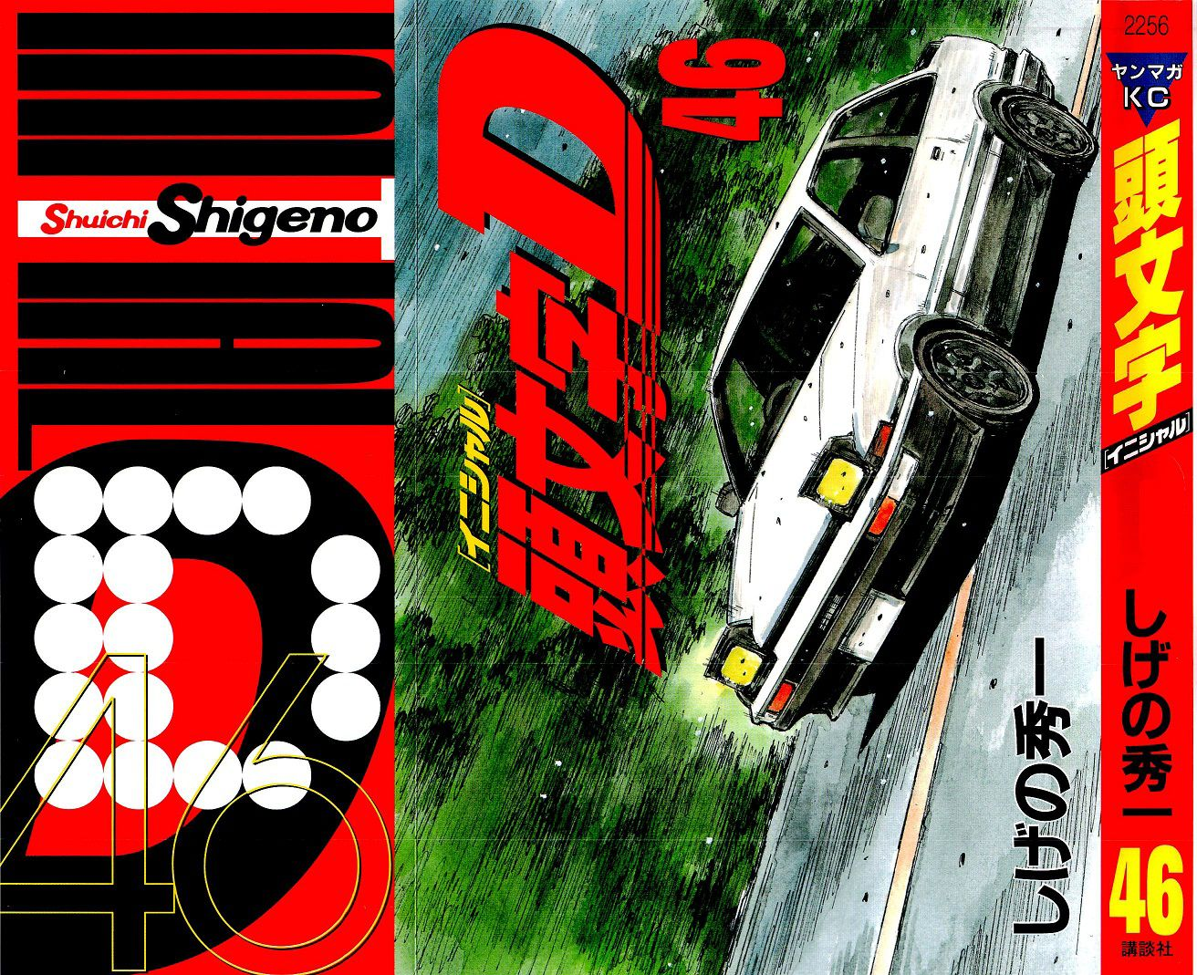 Initial D 687 Page 1