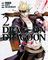 Drag-On Dragoon - Shi ni Itaru Aka