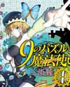 9 no Puzzle to Mahou Tsukai