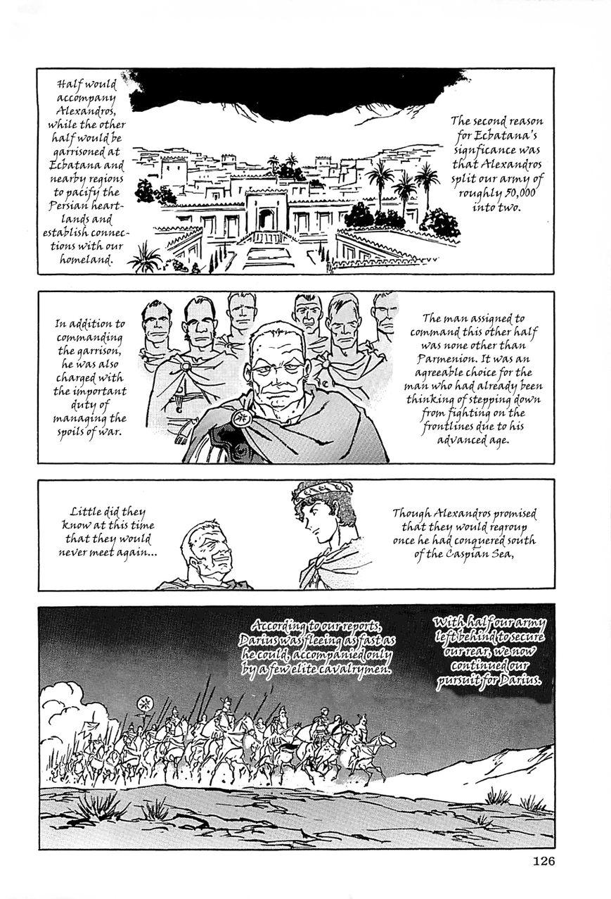 Alexandros - Sekai Teikoku e no Yume 2 Page 1