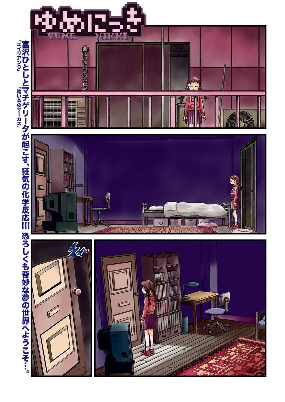 Yume Nikki 1 Page 1