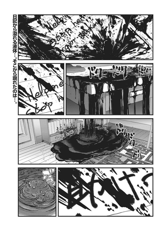 Yume Nikki 6 Page 1