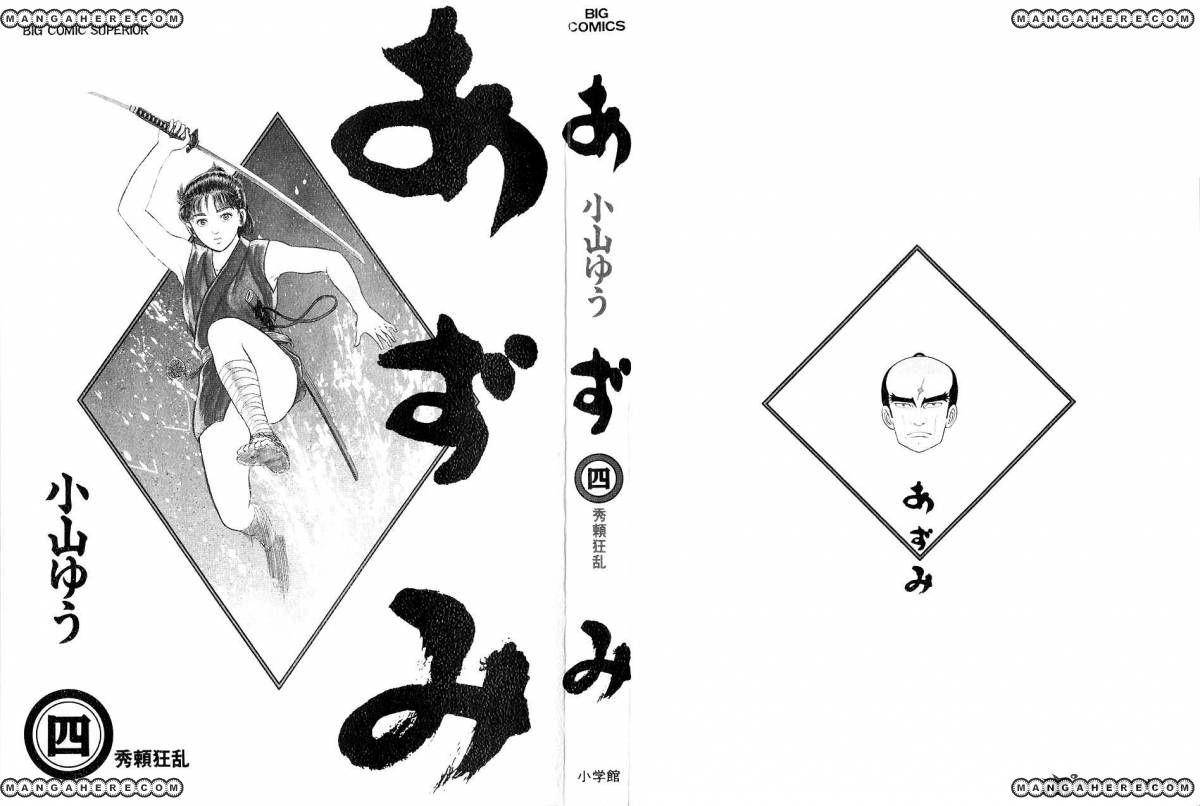 Azumi 27 Page 2