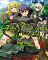 Girls & Panzer - Motto Love Love Sakusen desu!
