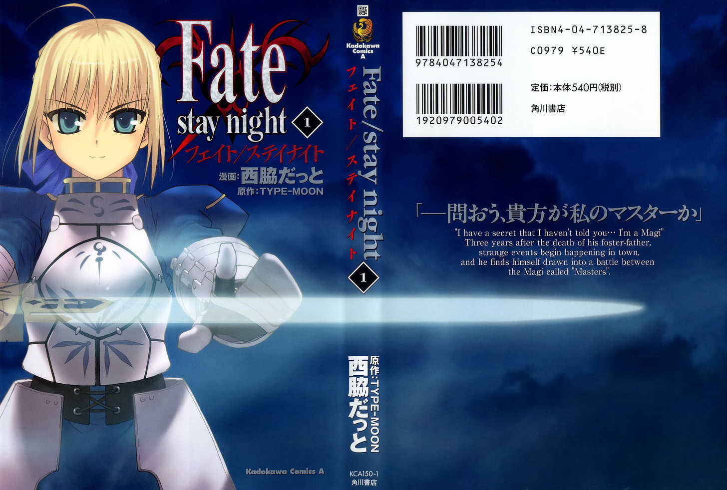 Fate/Stay Night 1 Page 1