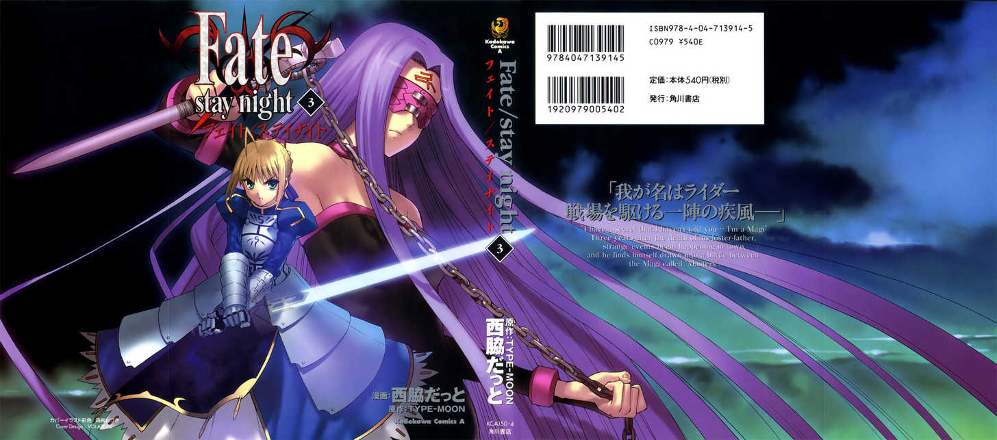 Fate/Stay Night 10 Page 3