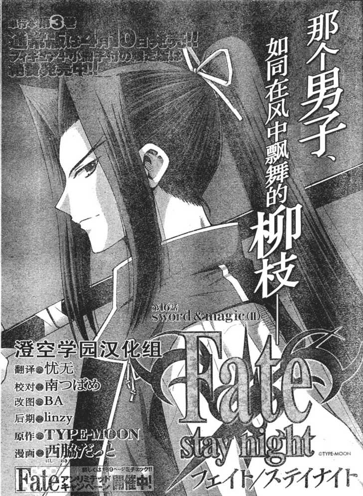 Fate/Stay Night 16 Page 1