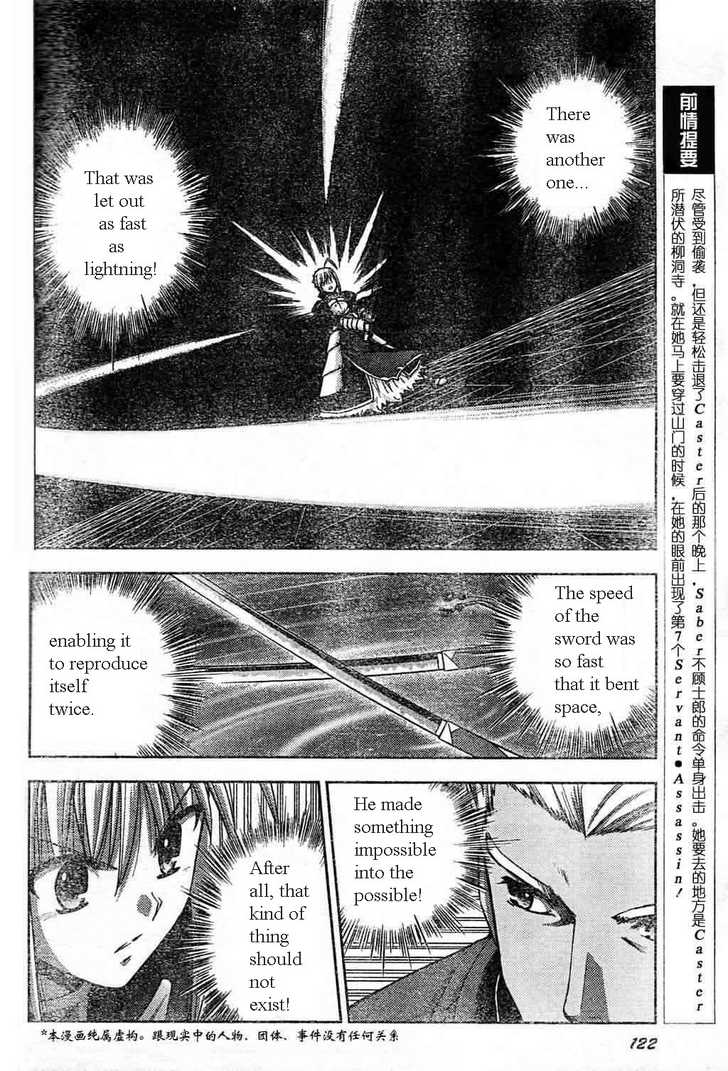 Fate/Stay Night 17 Page 4