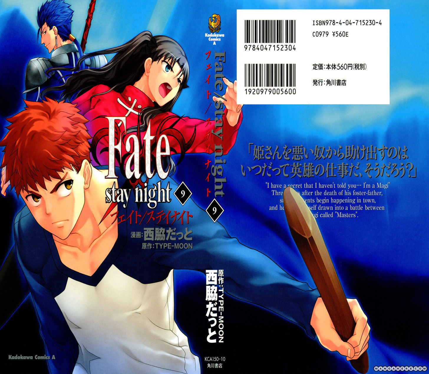 Fate/Stay Night 39 Page 2