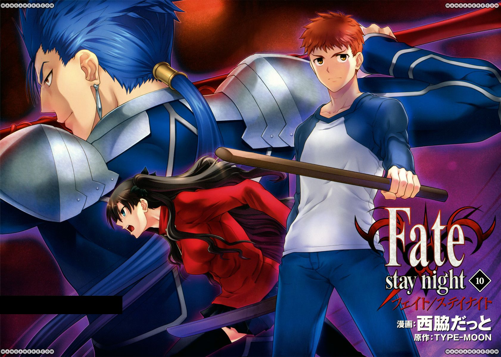 Fate/Stay Night 44 Page 2