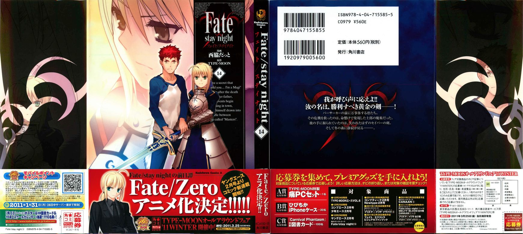 Fate/Stay Night 60 Page 2