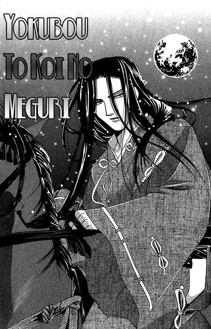 Yokubou to Koi no Meguri 3 Page 3