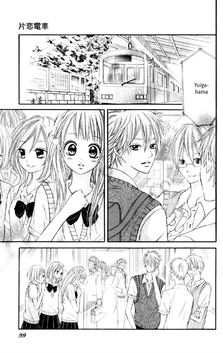 Katakoi Densha 4 Page 2