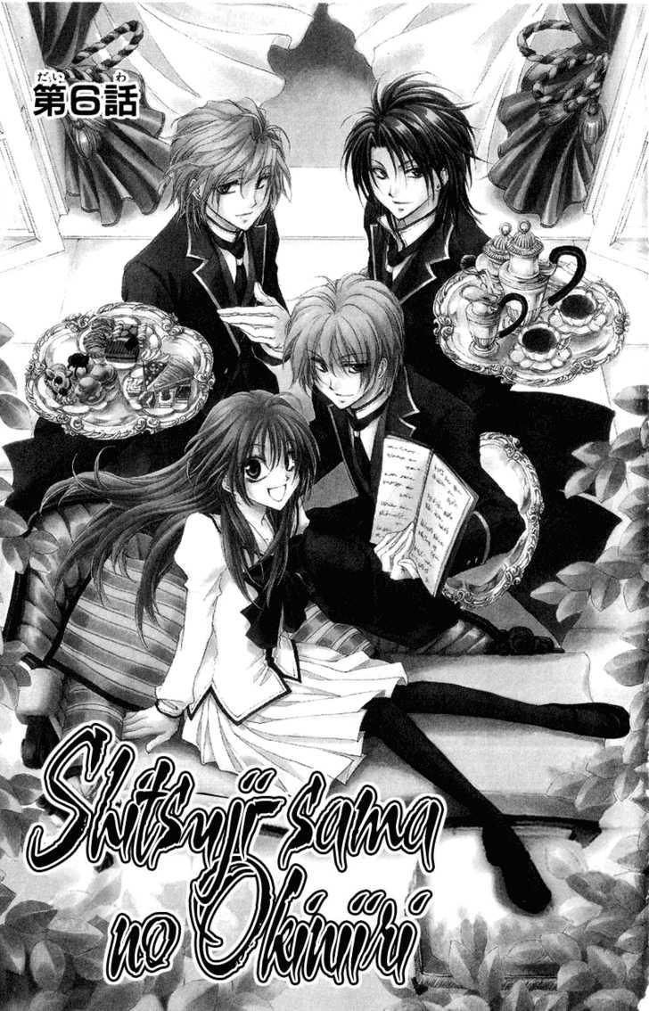 Shitsuji-sama no Okiniiri 6 Page 3