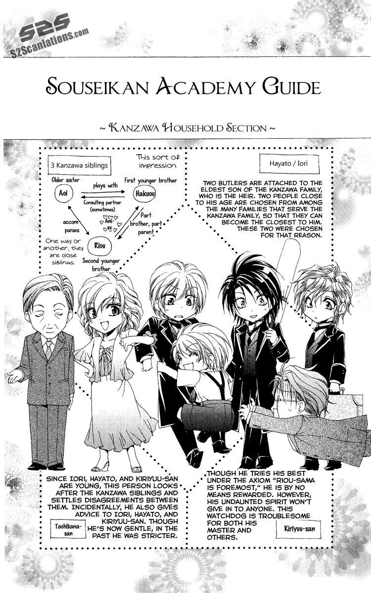 Shitsuji-sama no Okiniiri 20.5 Page 3