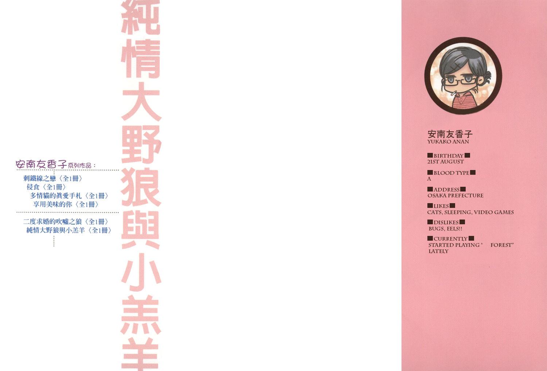 Junjou Ookami-san to Kohitsuji-kun 1 Page 2