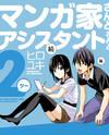 Mangaka-san to Assistant-san to 2