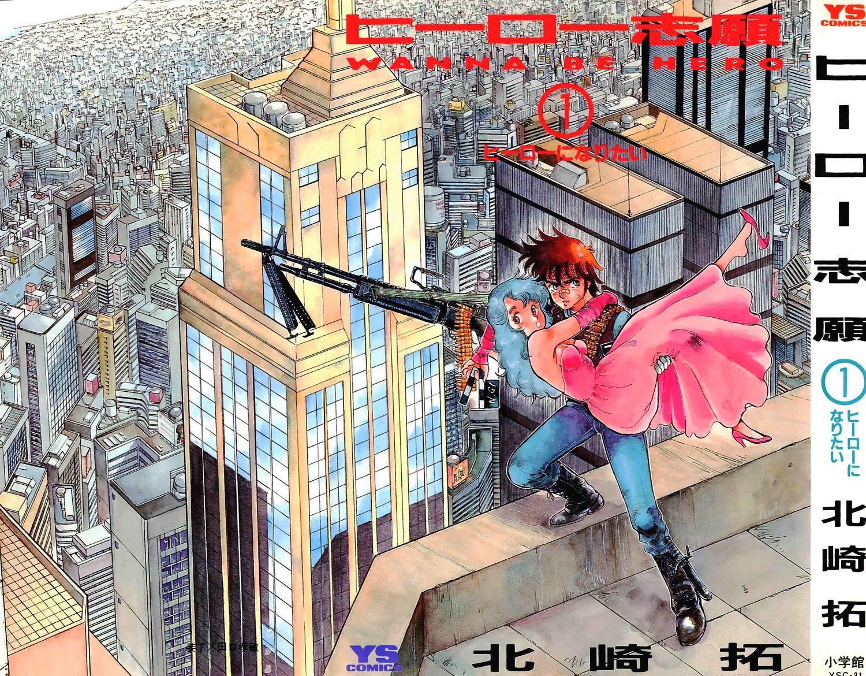 Hero Shigan 1 Page 1