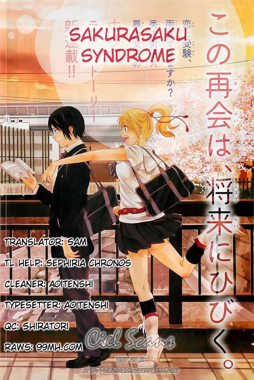 Sakurasaku Shoukougun 3 Page 1