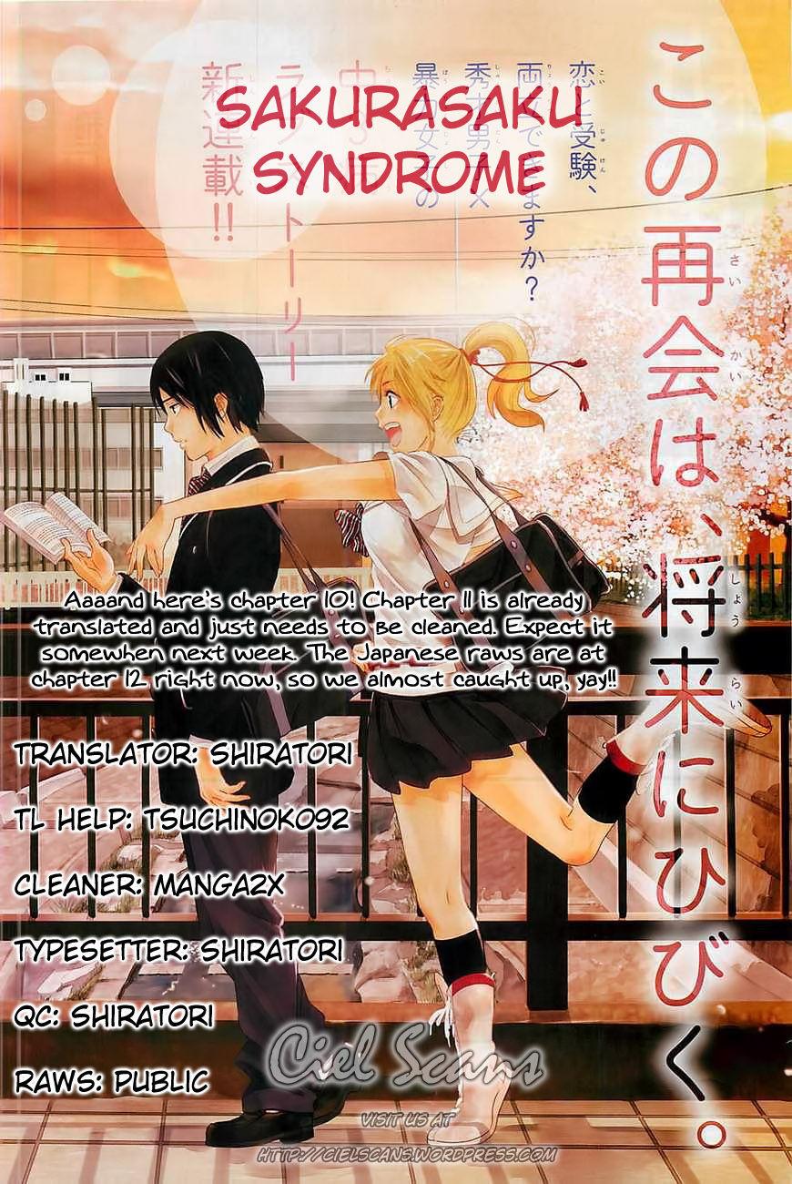 Sakurasaku Shoukougun 10 Page 1