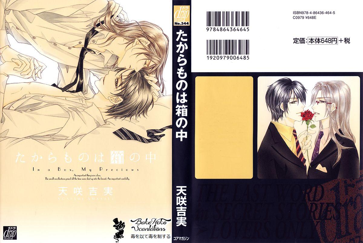 Takaramono wa Hako no Naka 2 Page 2
