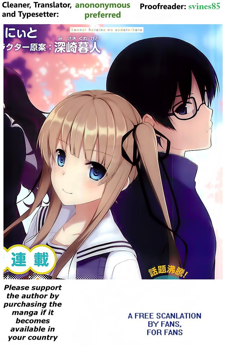 Saenai Kanojo no Sodatekata - Egoistic-Lily 5 Page 1
