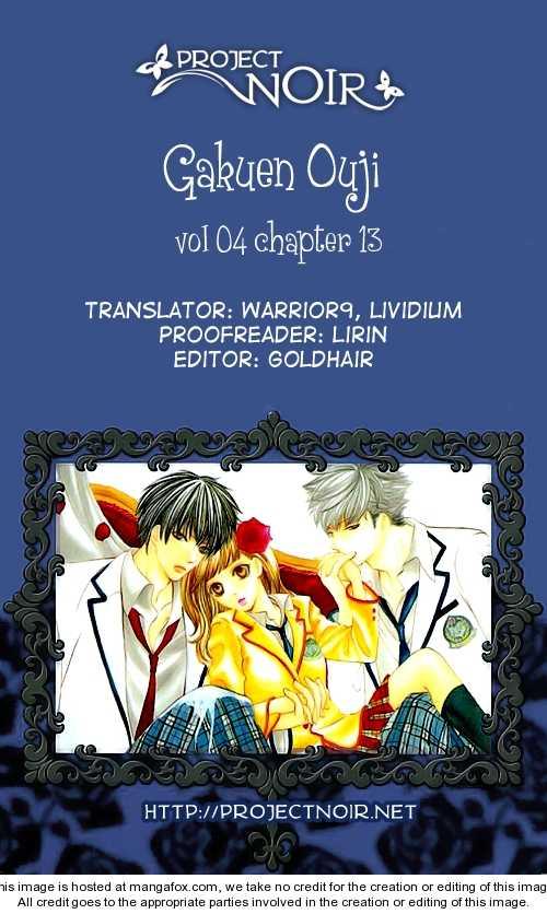 Gakuen Ouji 13 Page 1