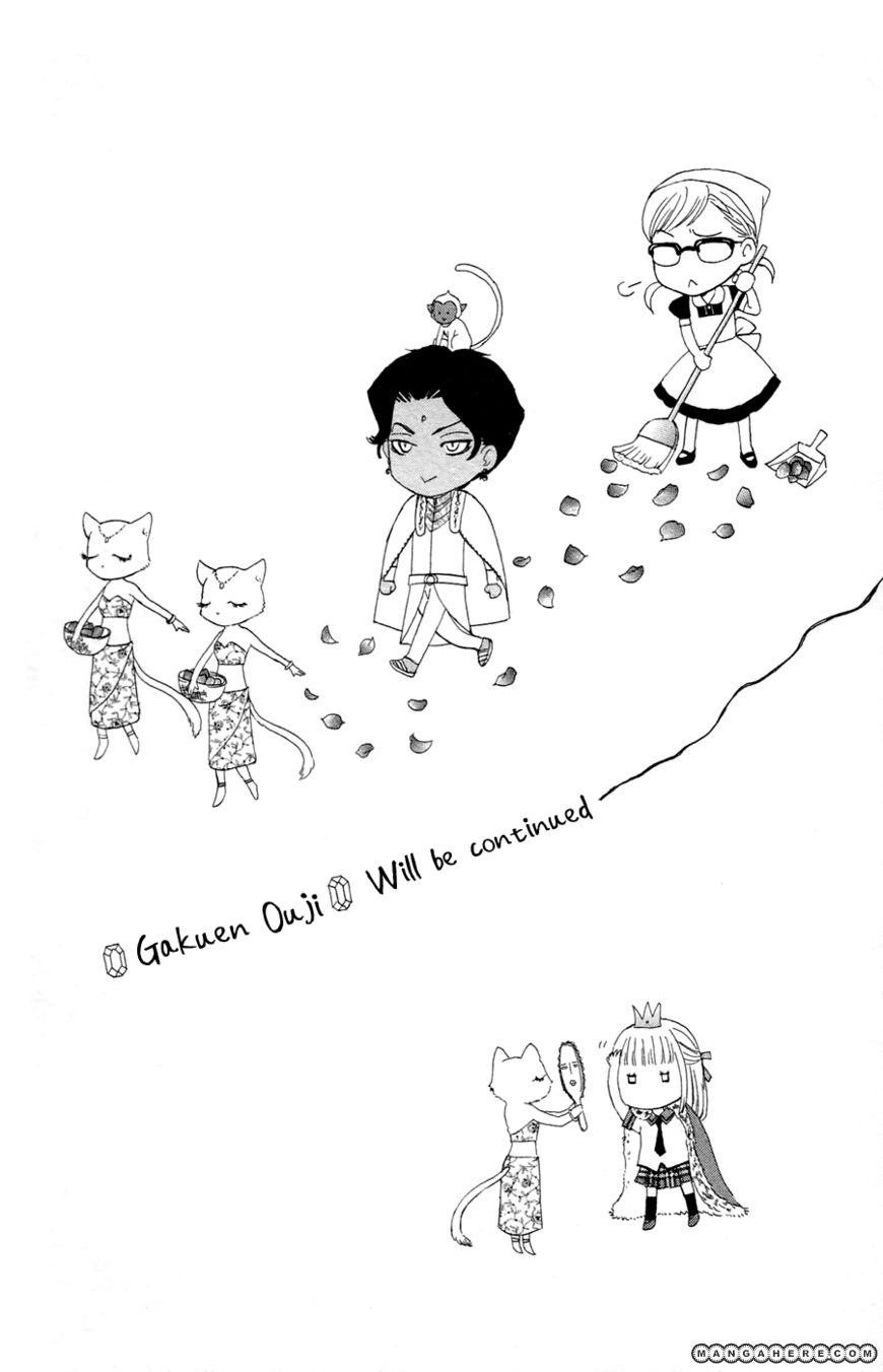 Gakuen Ouji 22 Page 1