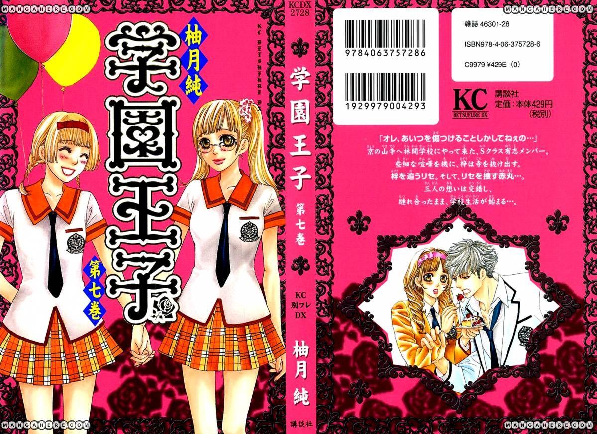 Gakuen Ouji 25 Page 1