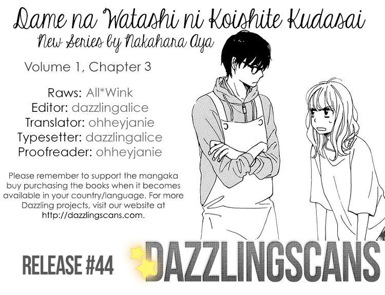 Dame na Watashi ni Koishite Kudasai 3 Page 1